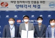 KEPCO E&C Hợp tác với công ty Đóng tàu xây dựng lò phản ứng nổi